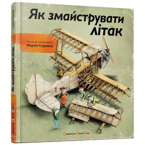 Книга Як змайструвати літак - Содомка Мартін
